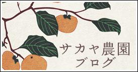 サカヤ農園のブログ