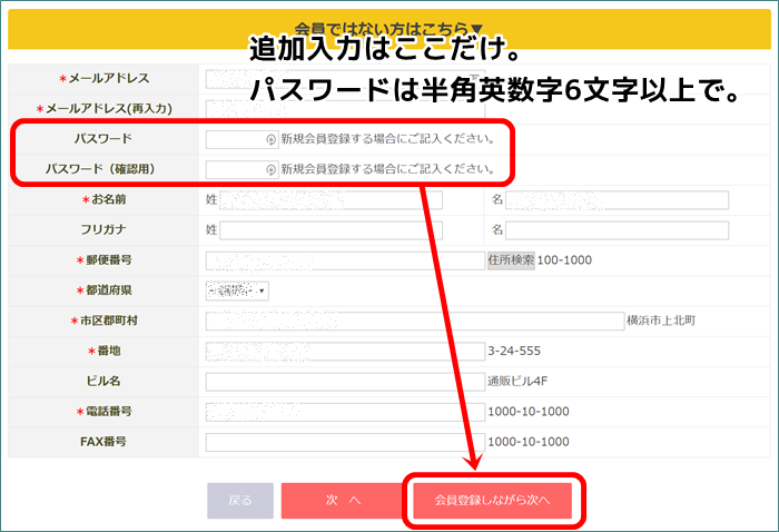 パスワード入力だけで登録できます