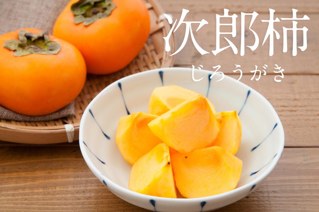 次郎柿(仮)