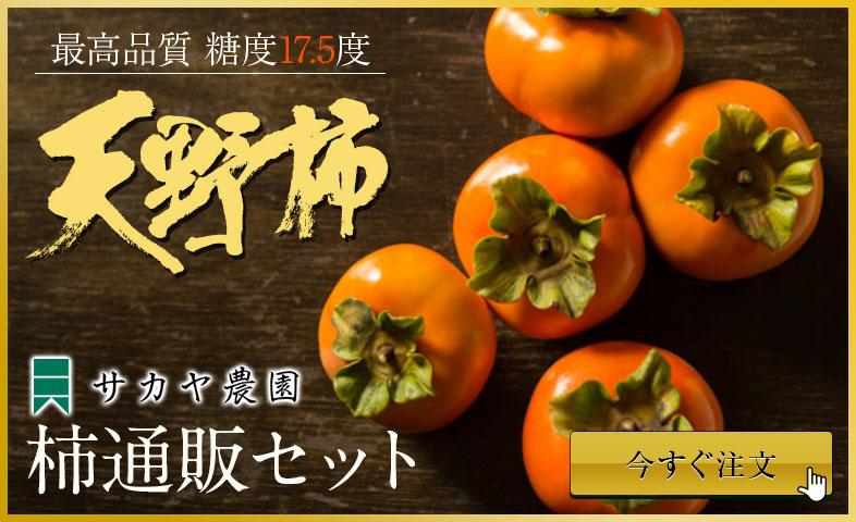 安心・安全の天野柿をお楽しみください