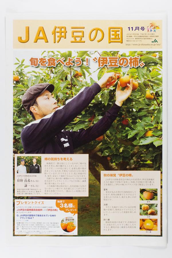 JAの広報にサカヤ農園を掲載していただきました