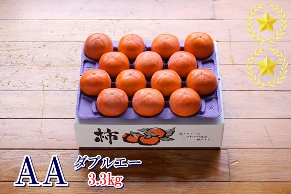 富有柿通販ダブルエー