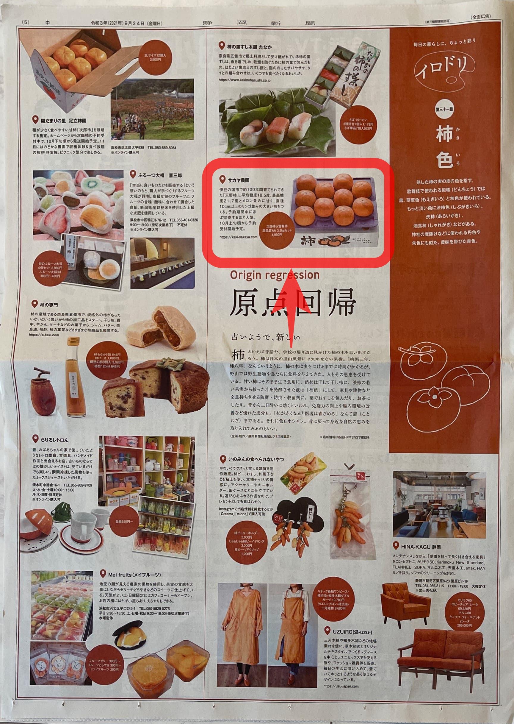 静岡新聞でサカヤ農園の柿をご紹介いただきました